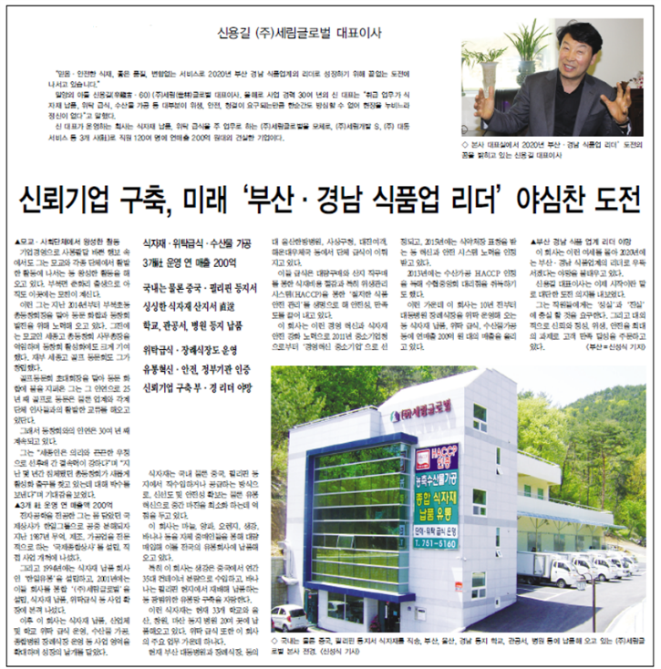 신문기사 수정본.png